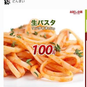 生パスタ送料込みで100円!