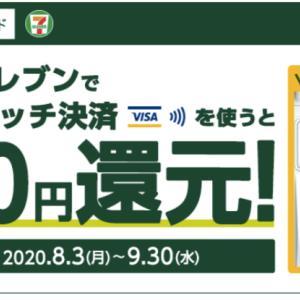 Visaの対象カードお持ちの方!500円分セブンでタッチ決済するだけで還元されますよー