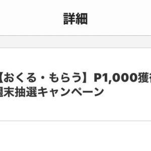 2000P当たってました!これは嬉しい(≧∇≦*)送り合いで最高3000P