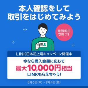本当に1分で5000円♪流行りのBITMAXやってみた♪