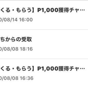 わ!付与されてましたヽ(*´∀`)ノ