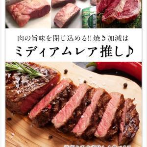 即買っちゃった!ステーキ肉が美味しそう!買い回りにピッタリ♡