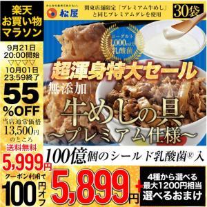 松屋の牛丼の本気さに震えて、そして買った