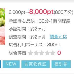 松阪牛買いました音クラダシ新規利用で800円分P