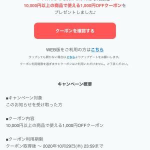 一応対象者限定!ラクマで10000円以上で使える1000円クーポン出てます。