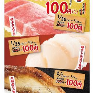 今日から!スシロー♡300円ネタが100円で食べられるって!