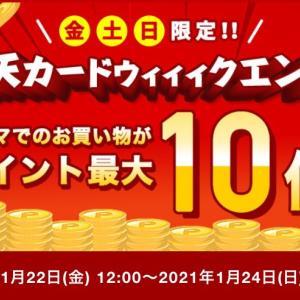 【ラクマ】最大1000P貰えるお買い物チャンス開催中♡
