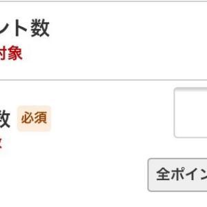 今日までの楽天伝達事項!!