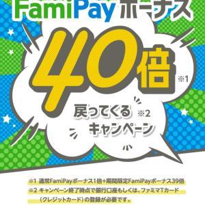 今日からFamiPayキャンペーン♡どこでお得に利用しようヾ(*´∀`*)ノ