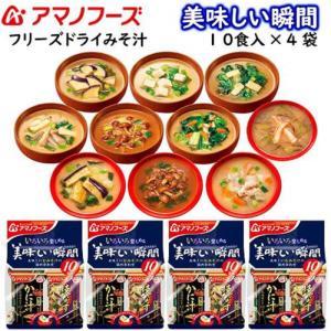 アマノフーズのお味噌汁がタイムセール中!ポイント付いたら1食すごく安くなる!