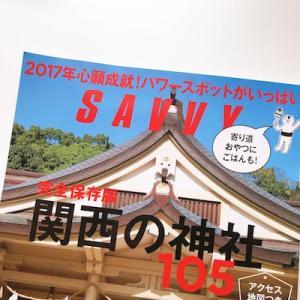 関西エリアに遊びに来るならSAVVYのバックナンバーを持参すべし