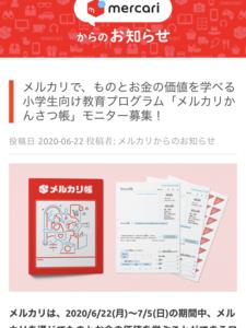 教育プログラム「メルカリかんさつ帳」(小学校3〜4年生向け)