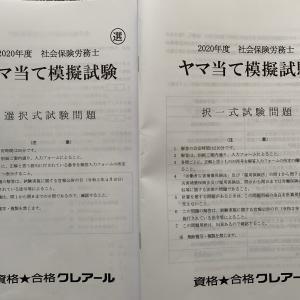 【社労士試験】クレアール「ヤマ当て模試」にチャレンジ