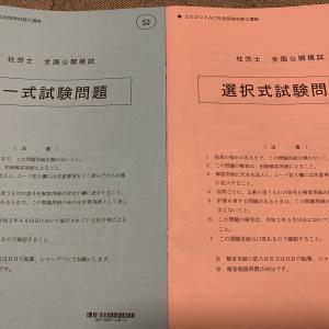 【社労士試験】TAC「公開模試」にチャレンジ