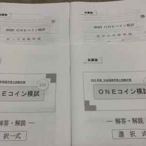 【社労士試験】今年もチャレンジ「佐藤塾ワンコイン模試」
