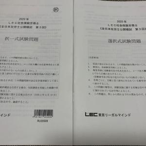 【社労士試験】第3回LEC公開模試に挑む