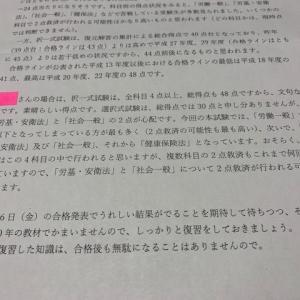 【社労士試験】iDE社労士塾から届いた「最後のメッセージレター」