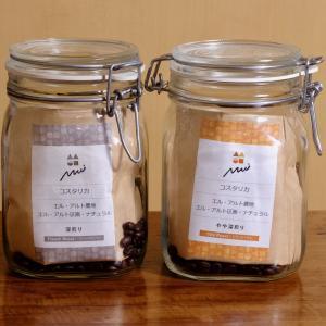 コーヒー豆|おすすめ|Mui-コスタリカ-エル・アルト農地エル・アルト区画・ナチュラル|シティー・フレンチ飲み比べ)