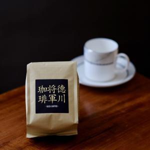 コーヒー豆|おすすめ|SAZA COFFEE|徳川将軍珈琲で幕末にタイムトリップ