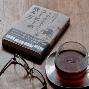 人生を変えるコーヒーの飲み方|コーヒーはもっとも身近なスーパーフードである!