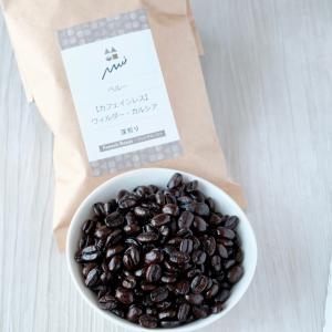 コーヒー豆|おすすめ|Mui-【カフェインレス】ペルー「ウィルダー・ガルシア」|フレンチロースト