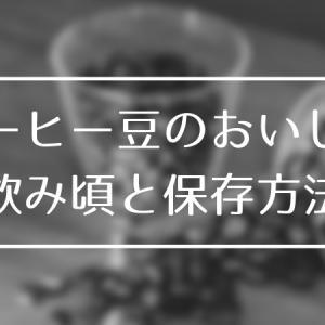 うちカフェ|コーヒーの保存方法とコーヒー豆のエイジングについて