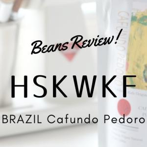 コーヒー豆|おすすめ|ホシカワカフェHSKWKF|ブラジル カフンド ペドロ