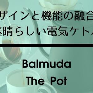 Balmuda The Pot (バルミューダ ザ ポット)|デザインと機能の調和が素晴らしい電気ケトル