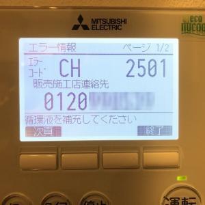 床暖房が壊れた⁉ エラー表示の中身と、解決にかかった費用は…?