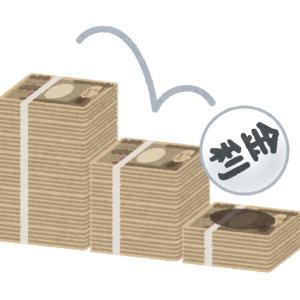 5年目の住宅ローン借り換え! 手持ちの貯金は切り崩さず月々15000円安くなった話