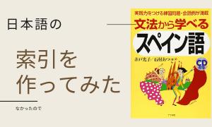 復習にピッタリ!「文法から学べるスペイン語」の日本語索引を作ってみた