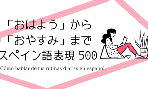 自分の日常生活を「スペイン語」で話そう!