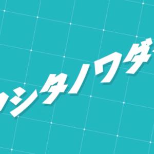 アシタノワダイの闇が深い…!現在の運営者まい・八田エミリとは?刺激強めの漫画動画はいかが?