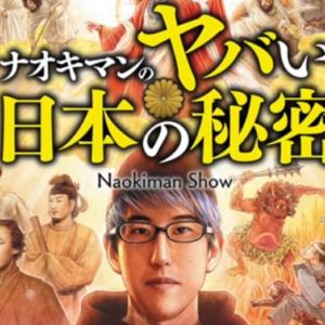 Naokiman Showのナオキマンとは?オカルト動画でモチベもUP? クオリティの高い都市伝説系動画