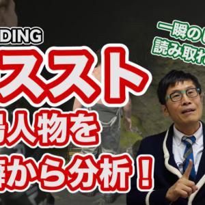 精神科医の名越康文YouTubeチャンネル!ゲーム実況とシークレットトークはここでしか聞けない!