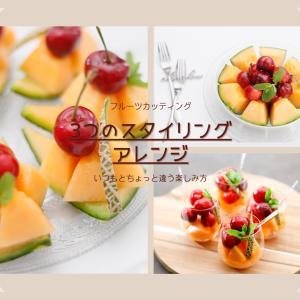 【フルーツの盛り付け方】3つの簡単スタイリングアレンジ!