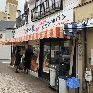 青木屋(コッペパンサンド/三ノ輪)ボリューム満点のコロッケパン