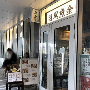 目黒魚金(居酒屋/目黒)コスパが高い1,000円ランチ始まる!