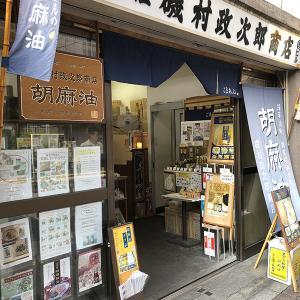 磯村正次郎商店(ごま油/田原町)雑味がなく香り高い胡麻油
