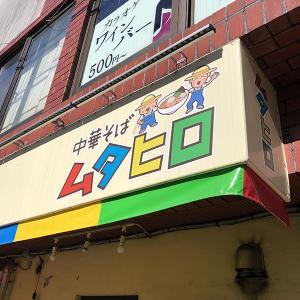 ムタヒロ(ラーメン/錦糸町)2種類の麺が面白い煮干しそば