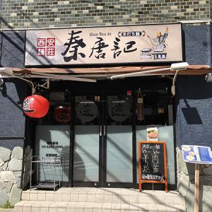 泰唐記(ビャンビャン麺/八丁堀)ヨーボー麺 + 香菜で正解!