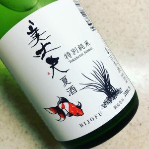 美丈夫 夏酒 (濱川商店/高知)