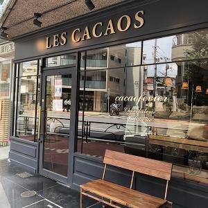 LES CACAOS(ケーキ/五反田)チョコレートベースにした質の高いケーキ
