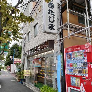 北島商店(メンチカツ/西日暮里)優しい味わいのメンチカツ