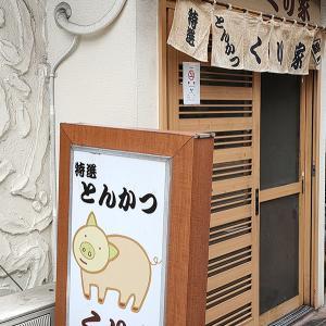 くり家(とんかつ/錦糸町)ワンオペなので時間は掛かるがコスパが高い