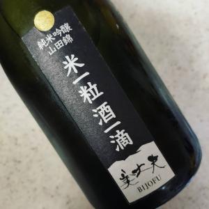 美丈夫 米一粒酒一滴(濱川商店/高知)