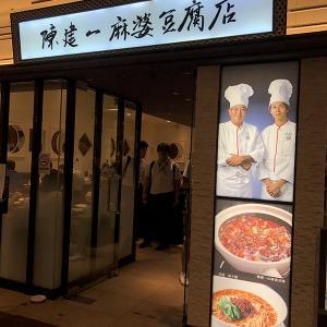 陳建一麻婆豆腐店(木場/中国料理)時間が無い時には間に合いそう・・