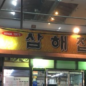 牡蠣ポッサム サメチッ