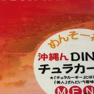 沖縄に行ってきた 2019.05 チュラカーギーで食事
