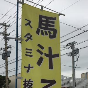 沖縄に行ってきた あきそば 2019.05